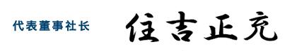 代表董事长社长 田中道昭