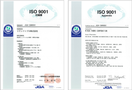 ISO9001附属文件