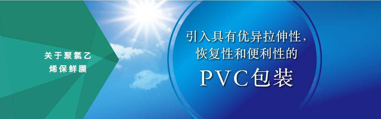 关于聚氯乙 烯保鲜膜 引入具有优异拉伸性,恢复性和便利性的PVC包装
