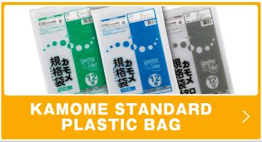 KAMOME STANDARD PLASTIC BAG