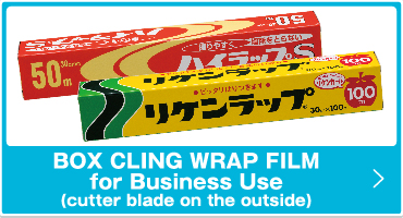 BOX CLING WRAP FILM For Business Use (cutter blade on the outside)