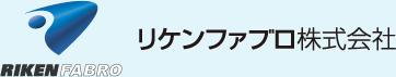 RIKEN リケンファブロ株式会社