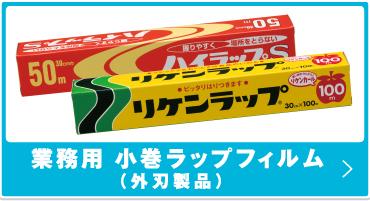 業務用 小巻ラップフィルム(外刃製品)